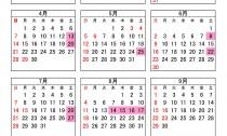 H25年 営業カレンダー