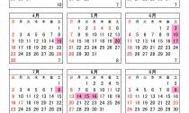 カレンダー(H29年)