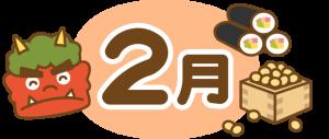 title-moji-02-february