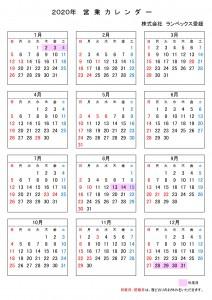 カレンダー令和2年_page-0001