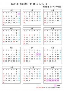 R3カレンダー(HP用)jpg